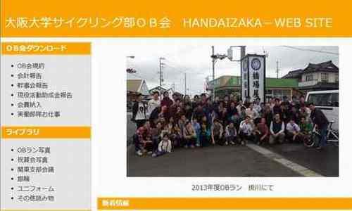 HANDAIZAKA-WEB SITE